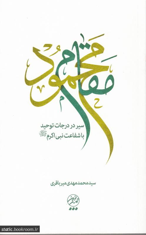 مقام محمود: سیر در درجات توحید با شفاعت نبی اکرم (ص)