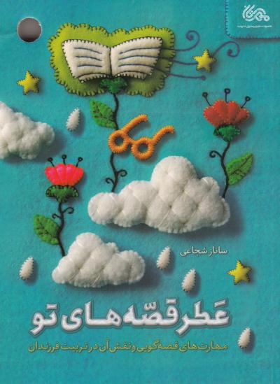 عطر قصه های تو: مهارت های قصه گویی و نقش آن در تربیت فرزندان