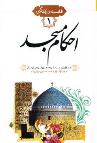فقه و زندگی 1: احکام مسجد