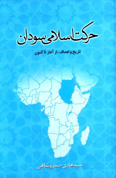 حرکت اسلامی سودان: تاریخ و اهداف، از آغاز تا کنون