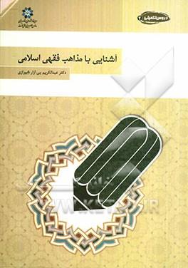 آشنایی با مذاهب فقهی اسلامی