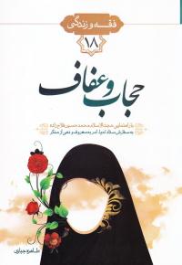 فقه و زندگی 18: حجاب و عفاف