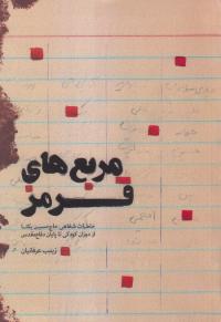 مربع های قرمز: خاطرات شفاهی حاج حسین یکتا از دوران کودکی تا پایان دفاع مقدس