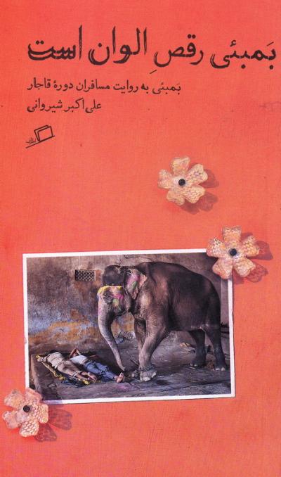 مجموعه تماشای شهر 5؛ بمبئی رقص الوان است: بمبئی به روایت مسافران دوره قاجار