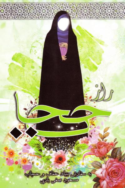 راز حجاب