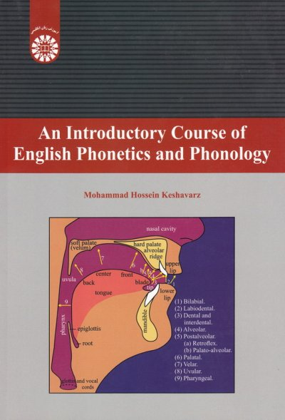 An introductory course of English phonetics and phonology