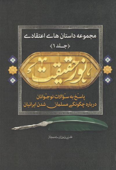 مجموعه داستان های اعتقادی 1: نور حقیقت (پاسخ به سوالات نوجوانان درباره چگونگی مسلمان شدن ایرانیان)