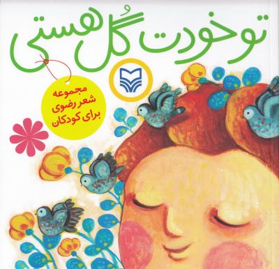 تو خودت گل هستی: مجموعه شعر رضوی برای کودکان