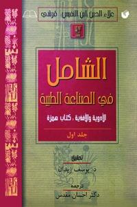ترجمه کتاب الشامل فی الصناعه الطبیه - جلد اول