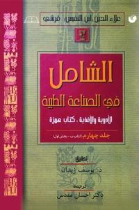 ترجمه کتاب الشامل فی الصناعه الطبیه - جلد چهارم
