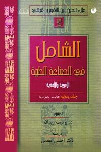 ترجمه کتاب الشامل فی الصناعه الطبیه - جلد پنجم