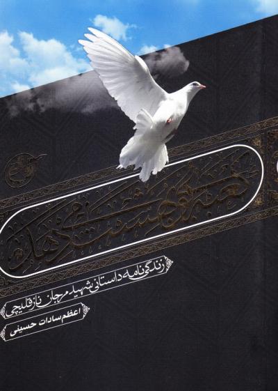 کعبه بوی بهشت می دهد: زندگی مرجان نازقلیچی، شهید فاجعه منا (فرماندار شهرستان ترکمن)