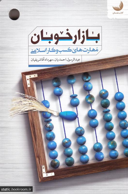 بازار خوبان: مهارت های کسب و کار اسلامی