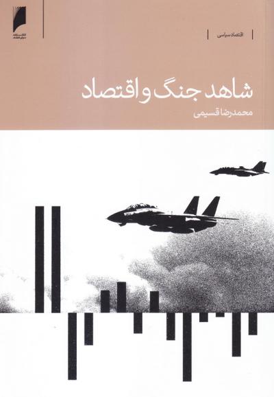 شاهد جنگ و اقتصاد: خاطرات یک مدیر اقتصادی بانک مرکزی در دوران جنگ ایران و عراق