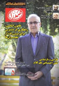 فصلنامه تخصصی علوم انسانی اسلامی صدرا شماره 23