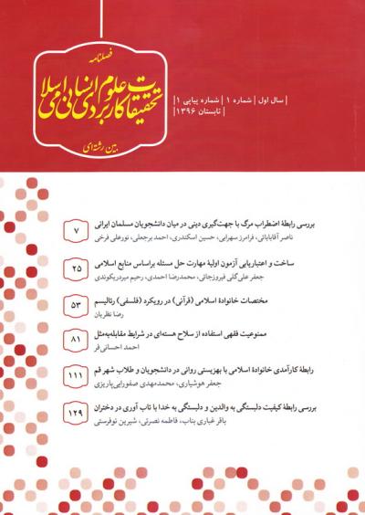 فصلنامه بین رشته ای تحقیقات کاربردی علوم انسانی اسلامی شماره 1