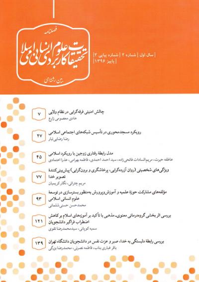 فصلنامه بین رشته ای تحقیقات کاربردی علوم انسانی اسلامی شماره 2