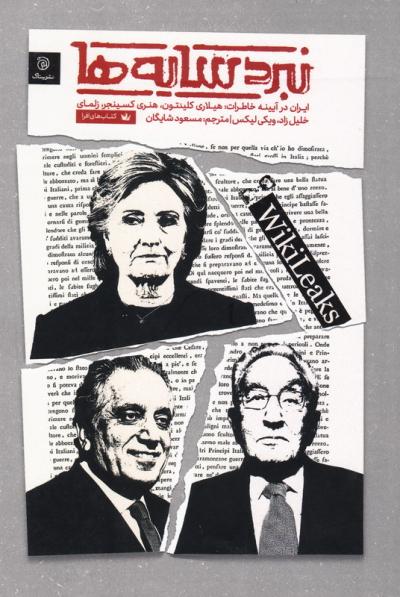 نبرد سایه ها: ایران در آیینه خاطرات