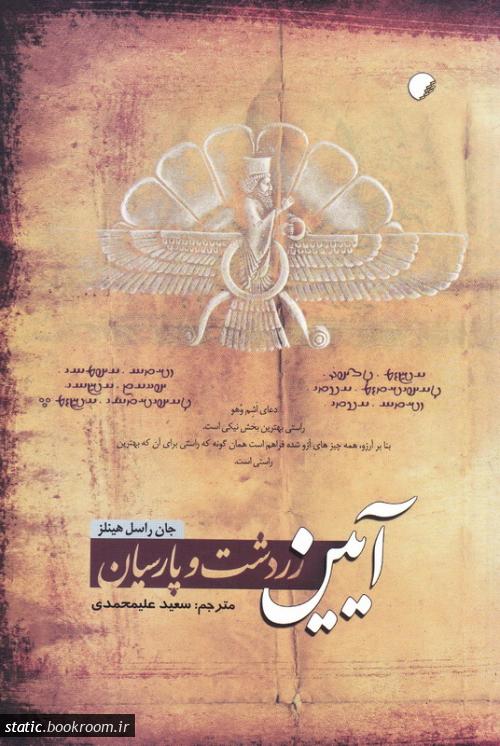 آیین زردشت و پارسیان