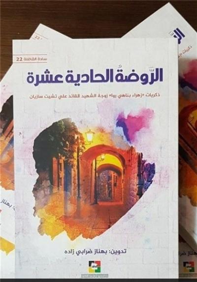 ترجمه عربی «گلستان یازدهم» توزیع شد