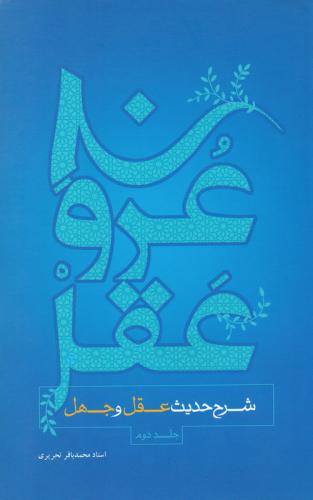 عروج عقل: شرح حدیث عقل و جهل - جلد دوم چ1
