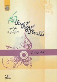درآمدی بر پیوستگی های شبکه ای سوره های قرآن کریم