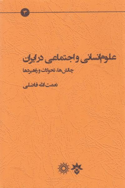 علوم انسانی و اجتماعی در ایران: چالش ها، تحولات و راهبردها