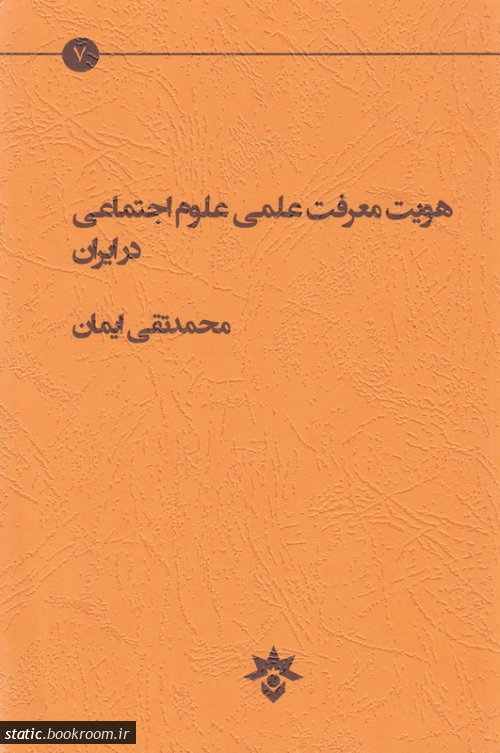 هویت معرفت علمی علوم اجتماعی در ایران