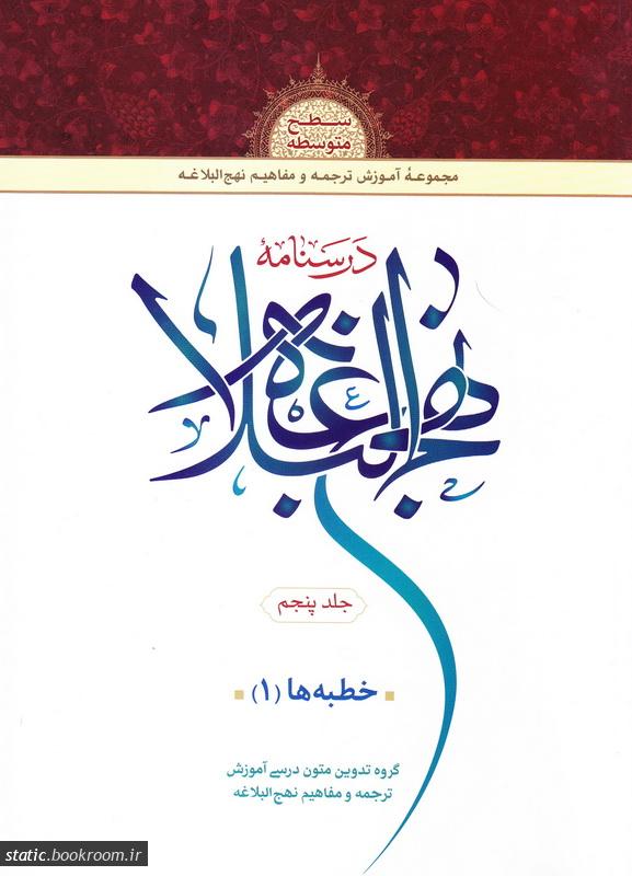 درسنامه نهج البلاغه - جلد پنجم: خطبه ها 1
