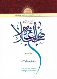درسنامه نهج البلاغه - جلد ششم: خطبه ها 2