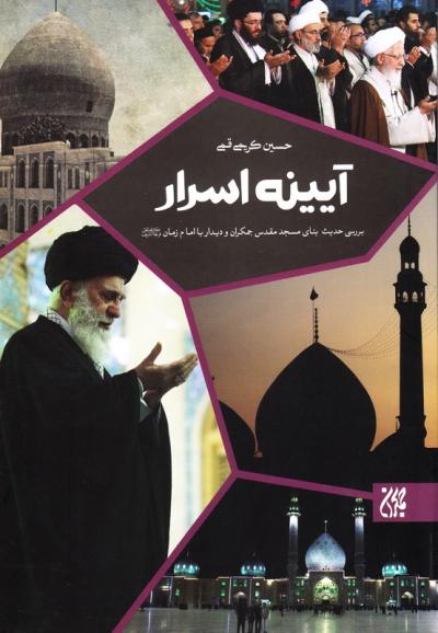 آیینه اسرار: بررسی حدیث بنای مسجد مقدس جمکران و دیدار با امام زمان (عج)