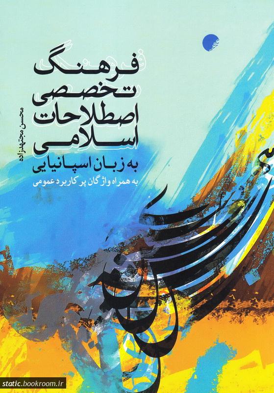فرهنگ تخصصی اصطلاحات اسلامی به زبان اسپانیایی به همراه واژگان پر کاربرد عمومی