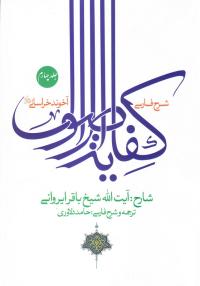 ترجمه و شرح فارسی کفایه الاصول آخوند خراسانی قدس سره - جلد چهارم