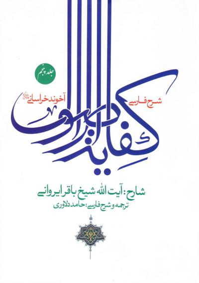 ترجمه و شرح فارسی کفایه الاصول آخوند خراسانی قدس سره - جلد پنجم