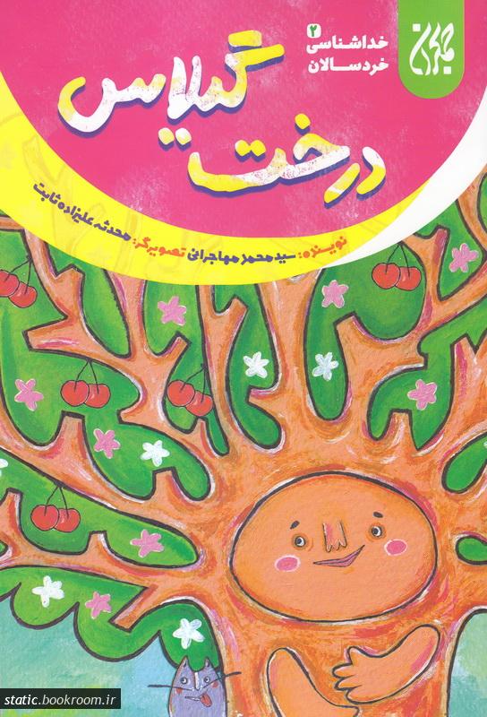خداشناسی خردسالان 2: درخت گیلاس
