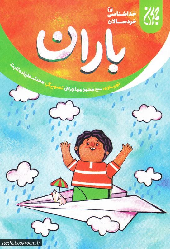 خداشناسی خردسالان 3: باران