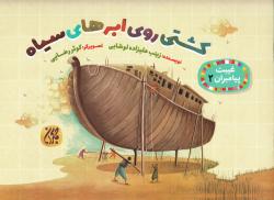 مجموعه غیبت پیامبران 2: کشتی روی ابرهای سیاه