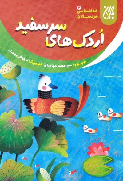 خداشناسی خردسالان 4: اردک های سرسفید