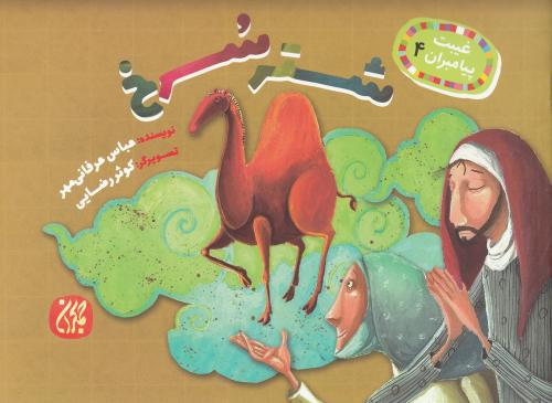 مجموعه غیبت پیامبران 4: شتر سرخ