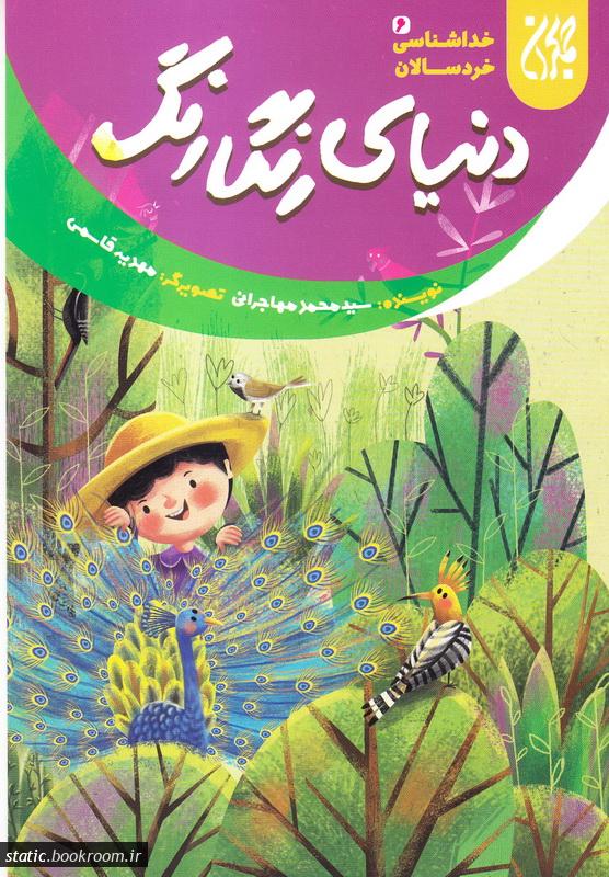خداشناسی خردسالان 6: دنیای رنگارنگ
