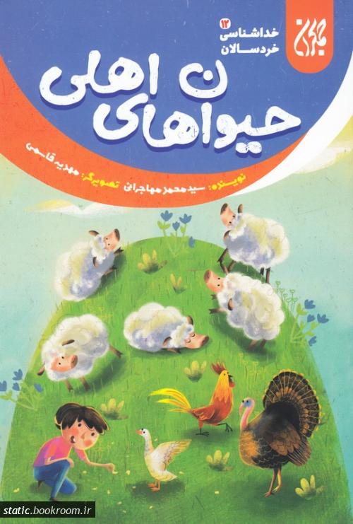 خداشناسی خردسالان 12: حیوان های اهلی