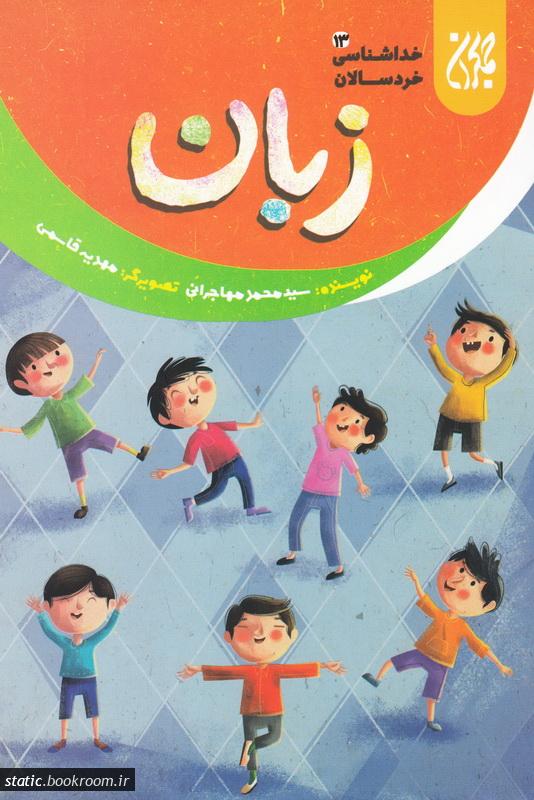 خداشناسی خردسالان 13: زبان