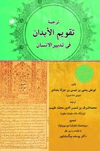 ترجمه تقویم الابدان فی تدبیر الانسان