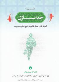 مجموعه فهم قرآن 2: جداسازی (آموزش قرآن همراه با آموزش انواع تمایز خوب و بد)