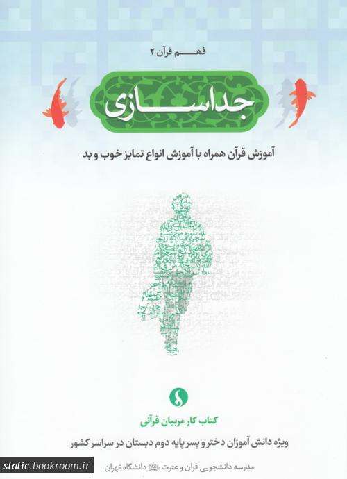 مجموعه فهم قرآن (دوره شش جلدی)
