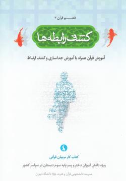 مجموعه فهم قرآن 3: کشف رابطه ها (آموزش قران همراه با آموزش جداسازی و کشف ارتباط)