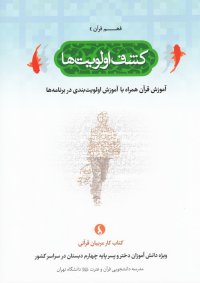 مجموعه فهم قرآن 4: کشف اولویت ها (آموزش قرآن همراه با آموزش اولویت بندی در برنامه ها)