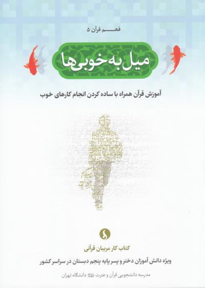 مجموعه فهم قرآن 5: میل به خوبی ها (آموزش قرآن همراه با ساده کردن انجام کارهای خوب)