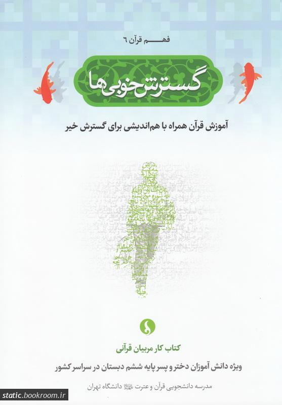 مجموعه فهم قرآن 6: گسترش خوبی ها (آموزش قرآن همراه با هم اندیشی برای گسترش خیر)