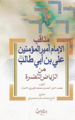 مناقب الامام امیرالمومنین علی بن ابی طالب من الریاض النضرة